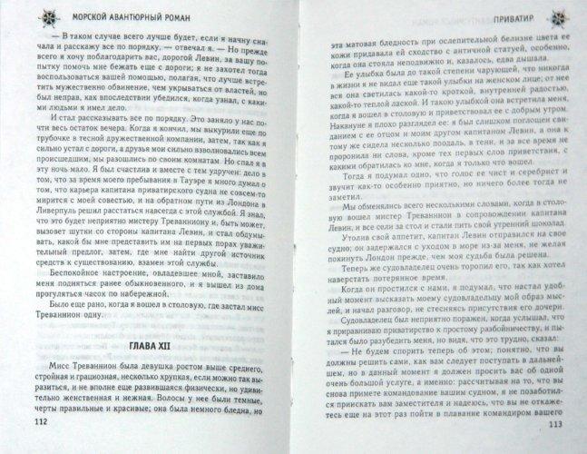 Иллюстрация 1 из 3 для Приватир - Фредерик Марриет   Лабиринт - книги. Источник: Лабиринт