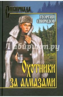 Свиридов Георгий Иванович Охотники за алмазами