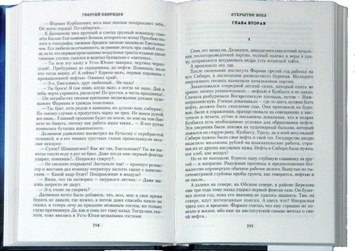 Иллюстрация 1 из 11 для Охотники за алмазами - Георгий Свиридов | Лабиринт - книги. Источник: Лабиринт