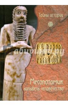 Бардески Кьяра Децци Месопотамия: колыбель человечества