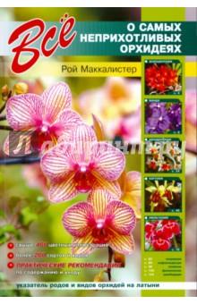 Маккалистер Рой Все о самых неприхотливых орхидеях
