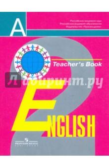 Английский язык. 2 класс: Книга для учителя