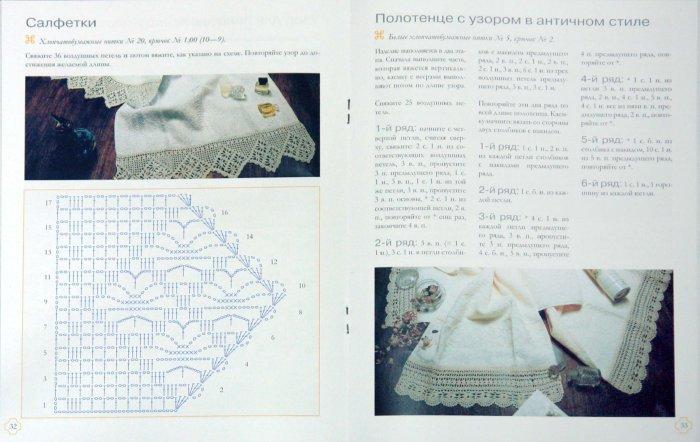 Иллюстрация 1 из 16 для Вязание крючком   Лабиринт - книги. Источник: Лабиринт