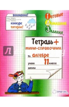 Тетрадь 48 листов ГДЗ Алгебра - 11 класс