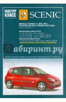 Автомобиль Renault Scenic II: Руководство по эксплуатации, техническому обслуживанию и ремонту