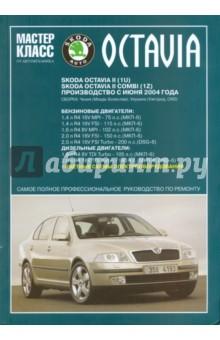 Автомобиль Skoda Octavia II/ Okyavia II Combi: Руководство по эксплуатации