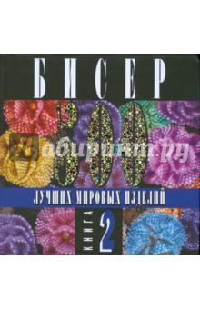 Бисер. 500 лучших мировых изделий. Книга 2