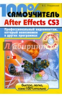 Пташинский Владимир Сергеевич Adobe After Effects CS3. Профессиональный видеомонтаж, который невозможен в других программах