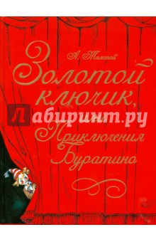 Золотой ключик, или Приключения Буратино (красная)
