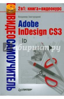 Видеосамоучитель. Adobe InDesign CS3 (+CD)