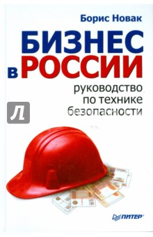 Новак Б. В. Бизнес в России: руководство по технике безопасности