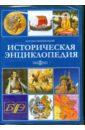 Историческая энциклопедия (CDpc)