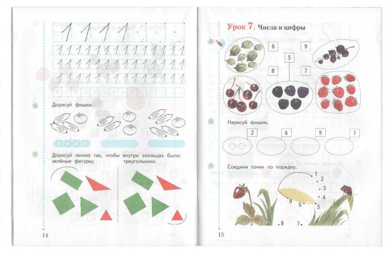 Иллюстрация 1 из 7 для Математика: 1 класс: Рабочая тетрадь № 1 для учащихся общеобразовательных учреждений - Елена Кочурова | Лабиринт - книги. Источник: Лабиринт