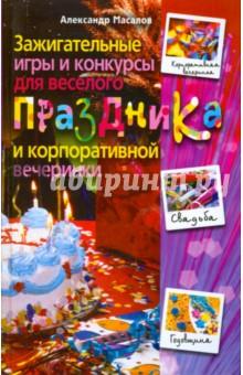 Зажигательные игры и конкурсы для веселого праздника и корпоративной вечеринки