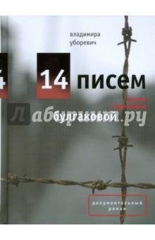 14 писем к Елене Сергеевне Булгаковой от Лабиринт