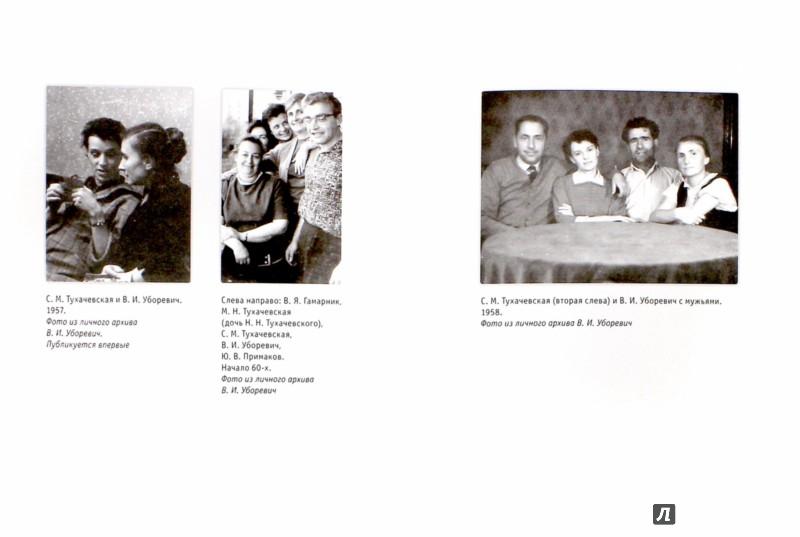 Иллюстрация 1 из 5 для 14 писем к Елене Сергеевне Булгаковой - Владимира Уборевич   Лабиринт - книги. Источник: Лабиринт