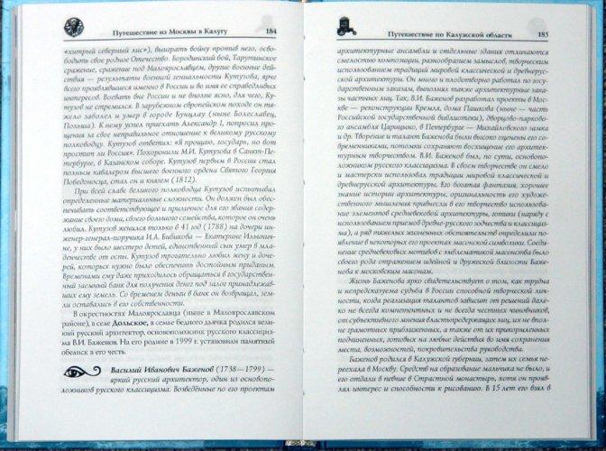Иллюстрация 1 из 10 для Путешествие из Москвы в Калугу - Вера Глушкова | Лабиринт - книги. Источник: Лабиринт