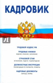 Кадровик: трудовой кодекс РФ, кадровые документы