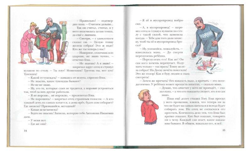 Иллюстрация 1 из 11 для Мишкина каша - Николай Носов   Лабиринт - книги. Источник: Лабиринт