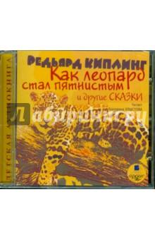 Как леопард стал пятнистым и другие сказки (CDmp3)Зарубежная литература для детей<br>В аудиокнигу вошли знаменитые сказки Редьярда Киплинга из сборника Just So Stories - веселые и добрые истории о том, как животные стали такими, какими мы их знаем.<br>Формат: mp3, 256 Kbps, 16 bit, 44.1 kHz, stereo.<br>Общее время звучания: 3 часа 26 минут. <br>Читает Екатерина Хлыстова.<br>Комплектность: 1 диск в упаковке.<br>Тип упаковки: Jevel.<br>