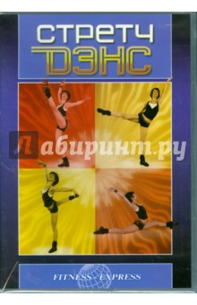 Стретч Дэнс (DVD)Танцы и хореография<br>Всем известно благотворное воздействие растяжки (стретчинга) на красивую осанку. Но выполнять довольно монотонные, статичные упражнения - не очень весело. В этой программе упражнения на растяжку выполняется во время танца с использованием элементов боди-балета и стрит-джаза. Программа направлена на развитие грации, пластики, гибкости. Результат - горделивый поворот головы, балетная осанка, умение держать плечи и красивая постановка рук и ног, невероятная свобода движений. Благодаря стретчингу появляется гибкость, а лишние килограммы исчезают! Импульсивность и энергия джаза в созвучии со строгостью и точностью классической хореографии превращают урок в захватывающий спектакль. <br>Автор и ведущая программы - Инга Дубоделова, преподаватель и инструктор Fitness-Express, презентер различных конвенций.<br>Звуковая дорожка: Stereo 2/0, русский<br>Меню: русский<br>Носитель: DVD-5<br>4:3<br>Продюсер: Максим Матушевский<br>Режиссер: Григорий Хвалынский<br>Оператор: Виктор Поляков<br>монтаж: Сергей Миндлин<br>Обучающая программа<br>Ограничений по возрасту нет<br>Продолжительность 59 минут<br>