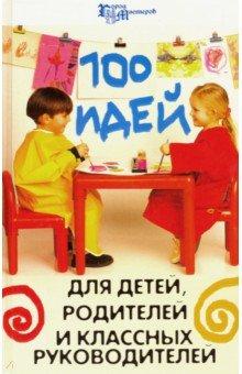 100 идей для детей, родителей и классных руководителей