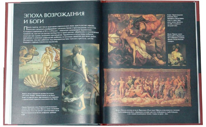 Иллюстрация 1 из 16 для Титаны и олимпийцы. Греция и Рим | Лабиринт - книги. Источник: Лабиринт