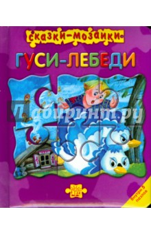 Сказки-мозаики/Гуси-лебеди