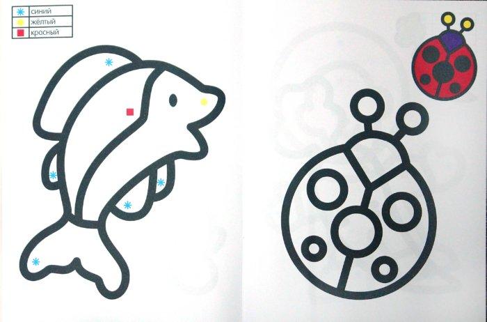 Иллюстрация 1 из 10 для Раскрась меня! Божья коровка   Лабиринт - книги. Источник: Лабиринт