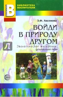Зинаида Аксенова - Войди в природу другом. Экологическое воспитание дошкольников обложка книги