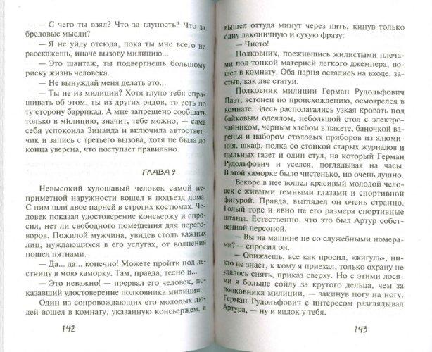 Иллюстрация 1 из 10 для Бермудский любовный треугольник (мяг) - Татьяна Луганцева | Лабиринт - книги. Источник: Лабиринт