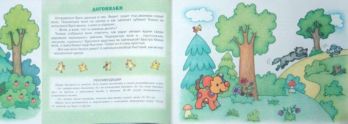 Иллюстрация 1 из 13 для Всё такое быстрое - Елена Янушко   Лабиринт - книги. Источник: Лабиринт