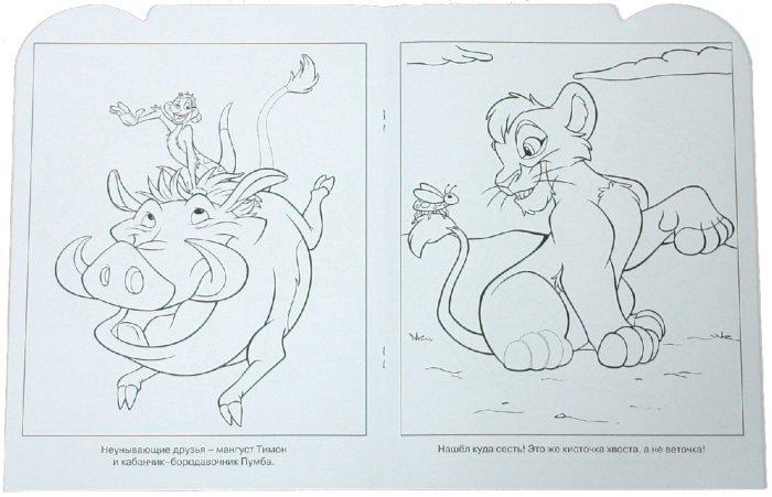Иллюстрация 1 из 3 для Умная раскраска № 0803. Король Лев | Лабиринт - книги. Источник: Лабиринт