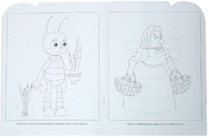 Иллюстрация 1 из 3 для Умная раскраска № 0817. Лунтик и его друзья | Лабиринт - книги. Источник: Лабиринт