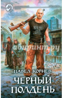 Черный полдень, Корнев Павел Николаевич