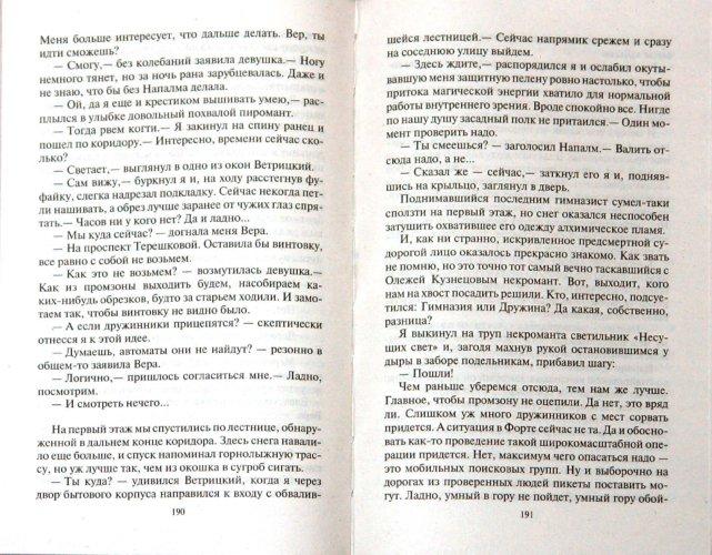 Иллюстрация 1 из 7 для Черный полдень - Павел Корнев | Лабиринт - книги. Источник: Лабиринт