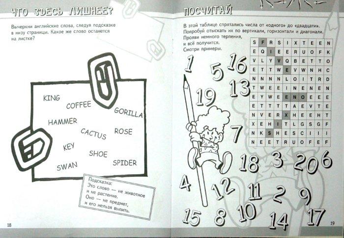 Иллюстрация 1 из 10 для Мои первые английские кроссворды. Синяя   Лабиринт - книги. Источник: Лабиринт