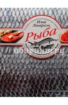 рыба селедка рецепты приготовления