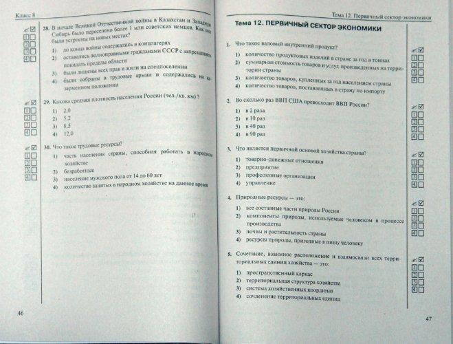 Учебник По Экологии 6 Класс