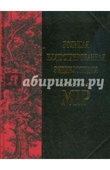 Большая иллюстрированная энциклопедия Русскiй Мiр. Том 12