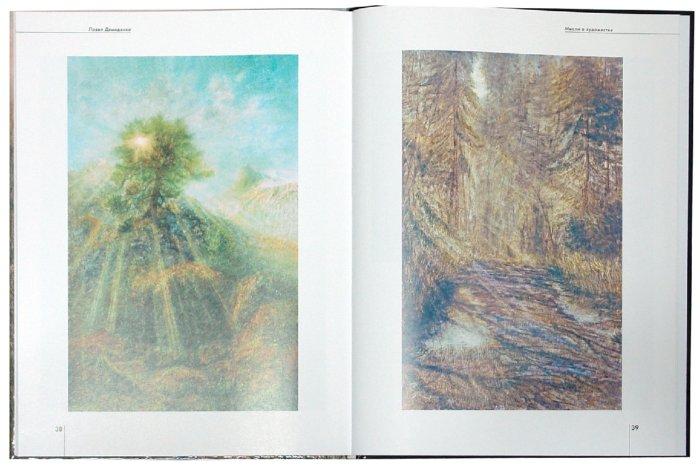 Иллюстрация 1 из 14 для Павел Демиденко - Демиденко, Молоденков | Лабиринт - книги. Источник: Лабиринт