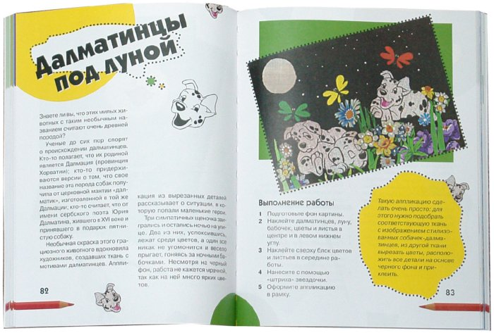 Иллюстрация 1 из 19 для Аппликации для детей - Халидя Махмутова   Лабиринт - игрушки. Источник: Лабиринт