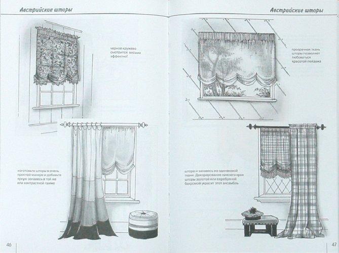 Иллюстрация 1 из 23 для Оформление окна - Венди Бейкер | Лабиринт - книги. Источник: Лабиринт
