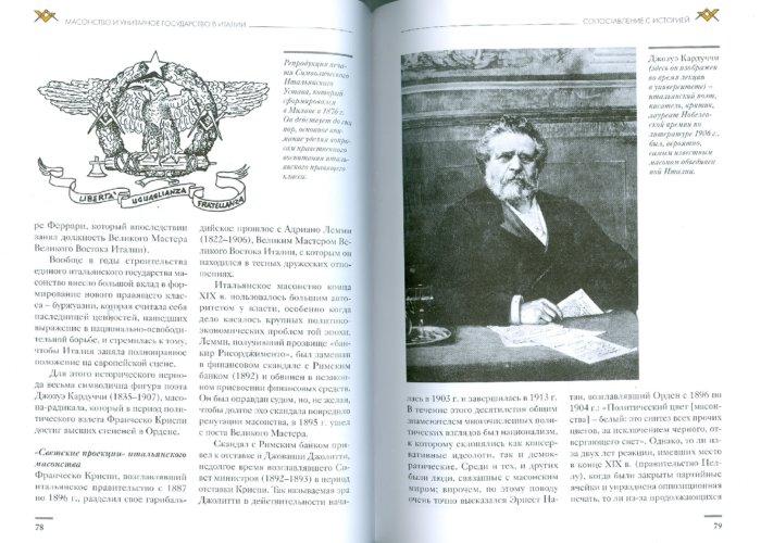 Иллюстрация 1 из 7 для Масонство. Тайная власть избранных | Лабиринт - книги. Источник: Лабиринт
