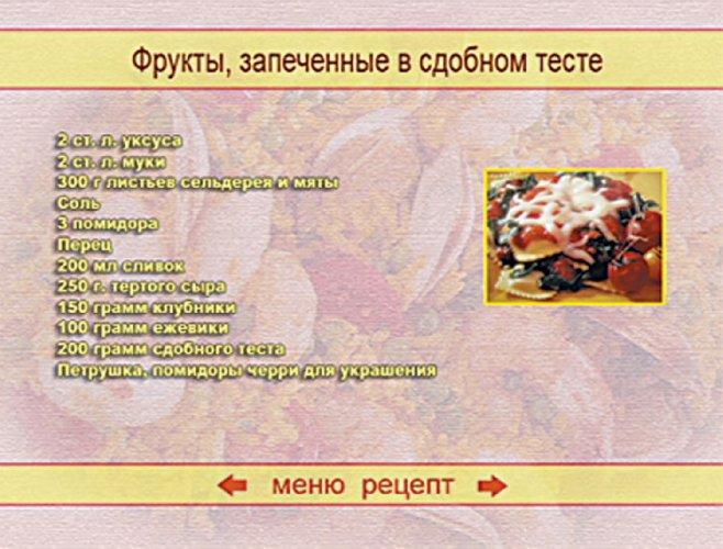 Иллюстрация 1 из 2 для 100 простых рецептов: Ужин за 20 минут (DVD) | Лабиринт - софт. Источник: Лабиринт