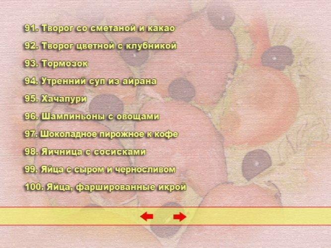 Иллюстрация 1 из 2 для 100 простых рецептов: Завтрак за 20 минут (DVD) | Лабиринт - софт. Источник: Лабиринт