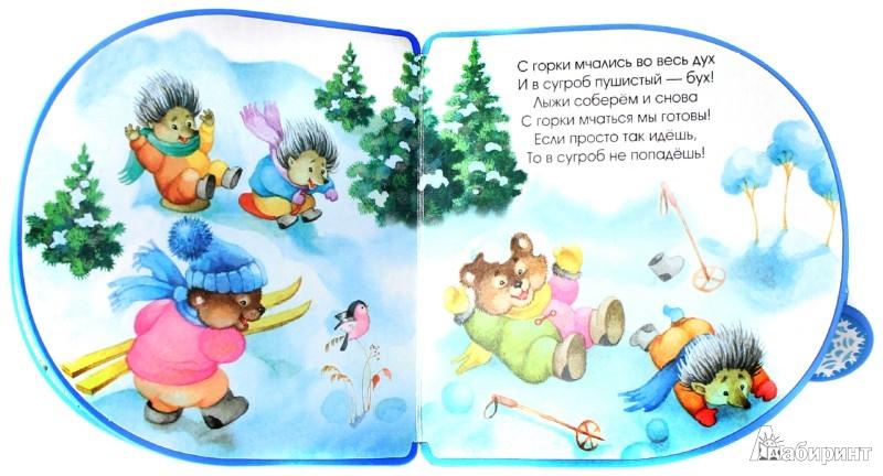 Иллюстрация 1 из 17 для С вырубкой, с застежкой. Зима - Марина Дружинина | Лабиринт - книги. Источник: Лабиринт