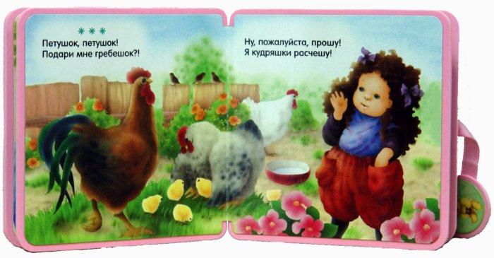 Иллюстрация 1 из 14 для Для малышей (с застежкой). Моей малышке - Гайда Лагздынь   Лабиринт - книги. Источник: Лабиринт
