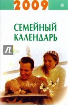 Семейный календарь на 2009 год