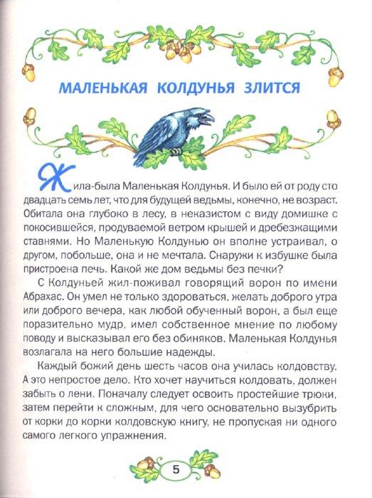 Иллюстрация 1 из 44 для Маленькая Колдунья - Отфрид Пройслер   Лабиринт - книги. Источник: Лабиринт